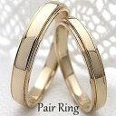 結婚指輪 段差デザイン ペアリング シンプル イエローゴールドK18 マリッジリング 18金 2本セット ペア 文字入れ 刻印 可能 婚約 結婚式 ブライダル ウエディング ギフト