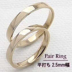 平打ち 2.5mm マリッジリング リング イエローゴールドK10 K10YG 結婚指輪 ペアリング 誕生日 直送 記念日 ネックレス オシャレ 贈り物 ジュエリーアイ ギフト:ジュエリーアイ 結婚指輪 ペアリング マリッジリング 送料無料
