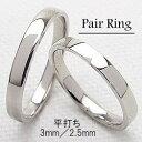 結婚指輪 平打ち 2.5mm 3.0mm幅 ペアリング ホワイトゴールドK10 マリッジリング 10金 2本セット 文字入れ 刻印 可能 婚約 結婚式 ブライダル ウエディング ギフト