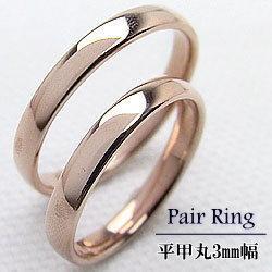 結婚指輪 平甲丸 3mm幅 ピンクゴールドK10 ペアリング マリッジリング 10金 2本セット 文字入れ 刻印 可能 婚約 結婚式 ブライダル ウエディング ギフト