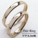 結婚指輪 イエローゴールドK18 平甲丸 3mm幅 ペアリング マリッジリング 18金 2本セット 文字入れ 刻印 可能 婚約 結婚式 ブライダル ウエディング ギフト