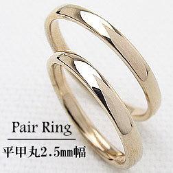 イエローゴールドK18 平甲丸 2.5mm マリッジリング pair ring K18YG ペアリング 婚約 結婚 贈り物 オシャレ 結婚指輪 プレゼント ジュエリーアイ 刻印 文字入れ 可能 人気 安い 2本セット ブライダル アクセサリー ギフト 結婚指輪 ペアリング マリッジリング 地金 シンプル お揃い 送料無料