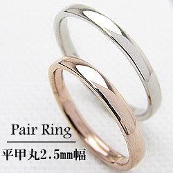 平甲丸2.5mmマリッジリング ピンクゴールドK10 ホワイトゴールドK10 ブライダル ペアリング 結婚指輪 ご婚約 アクセサリーショップ ギフト 結婚指輪 ペアリング マリッジリング 送料無料