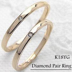 ダイヤモンドマリッジリング イエローゴールドK18 K18YG 天然ダイヤモンド ペアリング 指輪 記念日 誕生日 ジュエリーアイ ギフト 結婚指輪 ペアリング マリッジリング 送料無料