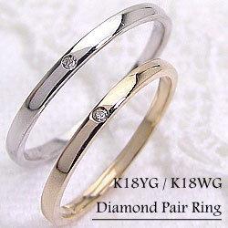 ダイヤモンド マリッジリング K18YG K18WG ペアリング イエローゴールドK18 ホワイトゴールドK18 結婚指輪 刻印 文字入れ 可能 人気 安い 2本セット ブライダル アクセサリー ギフト 結婚指輪 ペアリング マリッジリング 細い シンプル 定番 ダイア セット販売 送料無料