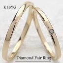 イエローゴールドK18 マリッジリング ダイヤペアリング K18YG ダイヤモンド シンプルデザイン 指輪 記念日 誕生日 ジュエリーアイ ギフト