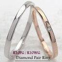 ダイヤモンドマリッジリング ピンクゴールドK10 ホワイトゴ...