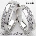結婚指輪 ゴールド ペア クロス ダイヤモンド マリッジリング ホワイトゴールドK10 K10WG ペアリング 豪華 2本セット