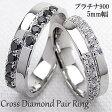 結婚指輪 プラチナ 指輪 マリッジリング ダイヤモンド ブラックダイヤモンド Pt900 クロスデザイン ペアリング2本セット 文字入れ 刻印 可能 婚約 結婚式 ブライダル ウエディング ギフト
