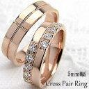結婚指輪 ゴールド クロス ダイヤモンド 幅広 ペアリング ピンクゴールドK18 マリッジリング 18金 2本セット ペア 文字入れ 刻印 可能 婚約 結婚式 ...
