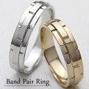 結婚指輪 ゴールド バンドデザイン ペアリング マリッジリング イエローゴールドK10 ホワイトゴールドK10 ベルト 10金 2本セット ...