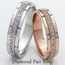 結婚指輪 ゴールド バンドデザイン ダイヤモンド ペアリング ピンクゴールドK18 ホワイトゴールドK18 ベルト マリッジリング 18金 ...
