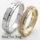 結婚指輪 ゴールド バンドデザイン ダイヤモンド ペアリング イエローゴールドK18 ホワイトゴールドK18 ベルト マリッジリング 18金...