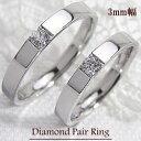 結婚指輪 マリッジリング 一粒ダイヤモンドリング ホワイトゴ...