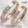 結婚指輪 ゴールド 一粒ダイヤモンドリング ペアリング ピンクゴールドK18 マリッジリング 18金 2本セット ペア 文字入れ 刻印 可能 婚約 結婚式 ブライダル ウエディング ギフト