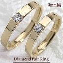 楽天ジュエリーアイ一粒ダイヤモンド マリッジリング イエローゴールドK10 ブライダル ペアアクセサリー 結婚指輪 K10YG ペアリング 結婚式 ジュエリーショップ ギフト