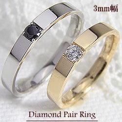 結婚指輪 ゴールド 一粒ダイヤモンド ブラックダイヤモンド ペアリング イエローゴールドK10 ホワイトゴールドK10 マリッジリング 10金 2本セット ペア 文字入れ 刻印 可能 婚約 結婚式 ブライダル ウエディング ギフト