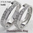結婚指輪 ダイヤモンド ペアリング プラチナ クロス マリッジリング Pt900 10石 ダイヤリング 2本セット 文字入れ 刻印可能 結婚式 記念日 ギフト