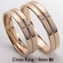 ペアリング ゴールド クロス 結婚指輪 シンプル ピンクゴールドK10 マリッジリング 10金 2本セット ペア 文字入れ 刻印 可能 婚約 結婚式 ブライダル ウエディング ギフト