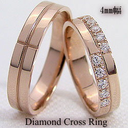 クロスダイヤモンドマリッジリング ピンクゴールドK18ペアリング 結婚指輪 人気ブライダルアクセサリー 結婚記念日 誕生日プレゼント K18PG プロポーズ ギフト 【送料無料】ペアリング 結婚指輪 マリッジリング ピンクゴールドK18