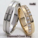 結婚指輪 ゴールド クロス ダイヤモンド ペアリング マリッジリング 十字架 イエローゴールドK10 ホワイトゴールドK10 10金 2本セット ペア 文字入れ 刻印 可能 婚約 結婚式 ブライダル ウエディング ギフト