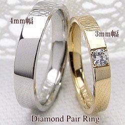 結婚指輪 マリッジリング 10金 一粒ダイヤモンド 平打ち ペアリング イエローゴールドK10 ホワイトゴールドK10 文字入れ 刻印 可能 2本セット ブライダル ギフト 一粒ダイヤリング 平打ち ペアリング 結婚指輪 マリッジリング 送料無料