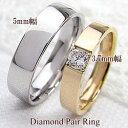 結婚指輪 ゴールド 一粒ダイヤモンドリング 0.2ct 平打ち ペアリング イエローゴールドK10 ホワイトゴールドK10 マリッジリング 10金 2本セット ペア 文字入れ 刻印 可能 婚約 結婚式 ブライダル ウエディング ギフト