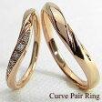 ペアリング ダイヤモンド 結婚指輪 Vライン マリッジリング ピンクゴールドK10 結婚記念日 婚約 結婚式 刻印 文字入れ 可能 2本セット ギフト
