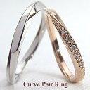 結婚指輪 ゴールド カーブデザイン ウェーブライン ダイヤモンド ペアリング ピンクゴールドK10 ホワイトゴールドK10 マリッジリング 10金 2本セット ...