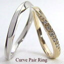 結婚指輪 ゴールド カーブデザイン ウェーブライン ダイヤモンド ペアリング イエローゴールドK18 ホワイトゴールドK18 マリッジリング 18金 2本セット ペア 文字入れ 刻印 可能 婚約 結婚式 ブライダル ウエディング ギフト