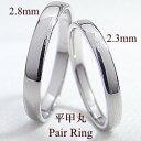 結婚指輪 平甲丸 マリッジリング 結婚指輪 ホワイトゴールドK18 K18WG ペアリング 2本セット 18金 文字入れ 刻印 可能 婚約 結婚式 ブライダル ウエディング ギフト