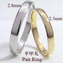 平甲丸 マリッジリング 指輪 2本セット イエローゴールドK18 ホワイトゴールドK18 結婚指輪 ペアリング 婚約 結婚式 誕生日記念日 刻印 文字入れ 可能 2本セット ブライダル アクセサリー ギフト
