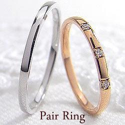 結婚指輪 ゴールド ペア マリッジリング ダイヤモンド ピンクゴールドK18 ホワイトゴールドK18 ペアリング 18金 2本セット