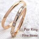 結婚指輪 ゴールド ファイヴストーン ダイヤモンドリング ペアリング ピンクゴールドK10 ストレート マリッジリング 10金 2本セット ペ..