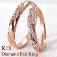 結婚指輪 ゴールド ダイヤモンド デザインリング ペアリング K18 マリッジリング 18金 2本セット ペア 文字入れ 刻印 可能 婚約 結婚式 ブライダル ウエディング ギフト