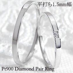 結婚指輪 マリッジリング プラチナ 一粒ダイヤモンド 平打ち 1.5mm幅 ペアリング Pt900 結婚式 文字入れ 刻印 可能 当店人気 2本セット 文字入れ 刻印 可能 婚約 結婚式 ブライダル ウエディング ギフト プラチナ 一粒ダイヤ ペアリング 結婚指輪 マリッジリング 一粒ダイヤモンド Pt900 ジュエリーアイ 送料無料