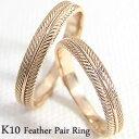 ショッピングウェディング 結婚指輪 ゴールド 羽 フェザーリング マリッジリング 10金 ペアリング K10 2本セット ホワイトデー プレゼント