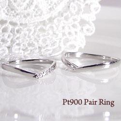 結婚指輪 プラチナ Vライン ダイヤモンド オリジナル マリッジリング Pt900 ペアリング 文字入れ 刻印 可能  2本セット 文字入れ 刻印 可能 婚約 結婚式 ブライダル ウエディング ギフト ダイヤ ペアリング 結婚指輪 マリッジリング プラチナ900 V字デザイン Pt900 ブライダル 結婚式 ジュエリー ジュエリーアイ 送料無料