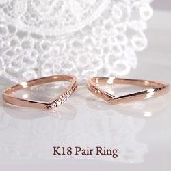 結婚指輪 ゴールド Vライン ダイヤモンド ペアリング 18金 マリッジリング 2本セット ペア 文字入れ 刻印 可能 婚約 結婚式 ブライダル ウエディング ギフト ペアリング ゴールド 結婚指輪 マリッジリング 2本セット レディース メンズ セット価格 送料無料シンボリック