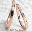 結婚指輪 ゴールド トリロジー ダイヤモンド ペアリング 18金 マリッジリング 2本セット ペア 文字入れ 刻印 可能 婚約 結婚式 ブライダル ウエディング ギフト クリスマス プレゼント xmas