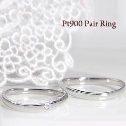 結婚指輪 マリッジリング プラチナ 一粒ダイヤモンド オリジナルデザイン ペアリング Pt900 結婚式 文字入れ 刻印 可能  2本セット 文字入れ 刻印 可能 婚約 結婚式 ブライダル ウエディング ギフト 流線形 ペアリング ダイヤ 結婚指輪 マリッジリング プラチナ900 デザイン Pt900 ブライダル ジュエリーアイ 送料無料