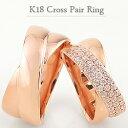 マリッジリング ペアリング 結婚指輪 パヴェ ダイヤモンド クロス 交差 モチーフ 18金 K18WG K18PG K18YG 結婚式 2本セット