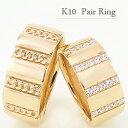 結婚指輪 ゴールド ダイヤモンド K10 デザインリング 幅広 ペアリング 10金 マリッジリング 2本セット ペア 文字入れ 刻印 可能 ...