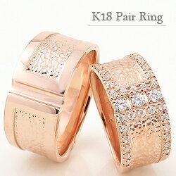 マリッジリング ペアリング 結婚指輪 18金 ダイヤモンド 結婚式 2本セット K18WG K18PG K18YG ペアリング 結婚指輪 マリッジリング 18金 2本セット ダイヤ 刻印 文字入れ 可能 hpr 送料無料耐震性