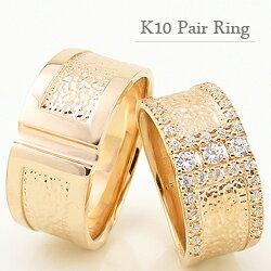 マリッジリングペアリング 結婚指輪 10金 ダイヤモンド 結婚式 2本セット K10WG K10PG K10YG ペアリング 結婚指輪 マリッジリング 10金 2本セット ダイヤ 刻印 文字入れ 可能 hpr 送料無料