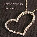 オープンハート ダイヤモンド ネックレス ピンクゴールド18 ハートペンダント 18金 誕生日 プレゼント 工房 直送 ギフト