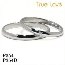 【割引クーポンが使える】 結婚指輪 ペアセット プラチナ900 マリッジリング P354・プラチナ900 ダイヤモンド マリッジリング P354D トゥルーラブ 【ポイント2倍】 ペアセット価格 サイズ/#5~#22 レビューを書いてオマケをGET 送料無料 文字入れ無料 刻印無料 結婚指輪 True Love トゥルーラブ プラチナ ダイヤモンド マリッジリング