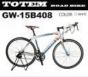 ロードバイク スポーツバイク 自転車 超軽量アルミフレーム 700C ダブルクイックハブ シマノ SHIMANO 全国送料無料 最安値 TOTEM トーテム 通勤通学 26インチ STIレバー デュアルコントロールレバー 15B408