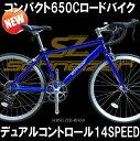 【送料無料】ロードバイク650 SCHNEIZER MU650 デュアルコントロール TOURNEY14段変速 軽量アルミフレーム シュナイザー ジュニア ロードレーサー