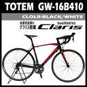 ロードバイク 自転車 シマノ16段変速【STIレバー】クラリス搭載モデル 超軽量アルミフレーム 前後クイックハブ 700C 16B410 ホワイト/ブラックから選択可